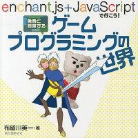 勇者と冒険するゲームプログラミングの世界enchant.js+JavaScriptで行こう!