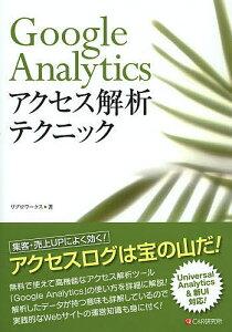 Google Analyticsアクセス解析テクニック/リブロワークス【合計3000円以上で送料無料】