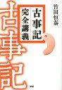 古事記完全講義/竹田恒泰【2500円以上送料無料】