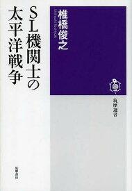 SL機関士の太平洋戦争/椎橋俊之【合計3000円以上で送料無料】