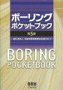 ボーリングポケットブック/全国地質調査業協会連合会【2500円以上送料無料】