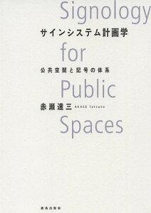 サインシステム計画学 公共空間と記号の体系/赤瀬達三【合計3000円以上で送料無料】