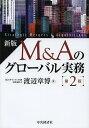 M&Aのグローバル実務/渡辺章博【2500円以上送料無料】