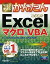 今すぐ使えるかんたんExcelマクロ&VBA/門脇香奈子【2500円以上送料無料】