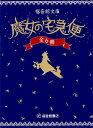 魔女の宅急便 6冊セット/角野栄子【2500円以上送料無料】