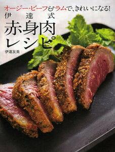 伊達式赤身肉レシピ オージー・ビーフ&ラムで、きれいになる!/伊達友美【合計3000円以上で送料無料】