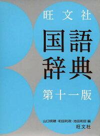旺文社国語辞典