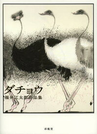 ダチョウ 福井江太郎作品集/福井江太郎【3000円以上送料無料】