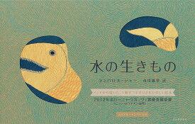 水の生きもの/ランバロス・ジャー/市川恵里【合計3000円以上で送料無料】