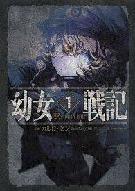 幼女戦記 1/カルロ・ゼン【3000円以上送料無料】