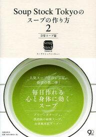 Soup Stock Tokyoのスープの作り方 2/スープストックトーキョー/レシピ【3000円以上送料無料】