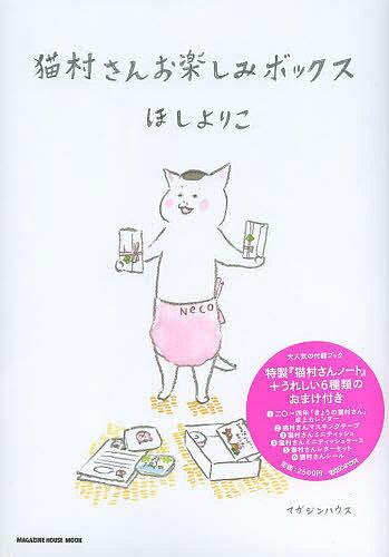 猫村さんお楽しみボックス/ほしよりこ【2500円以上送料無料】