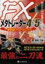 FXメタトレーダー4&5一挙両得プログラミング MT4ユーザーのためのMT5システムトレード/豊嶋久道【2500円以上送料無料】