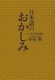 日本語のおかしみ ユーモア文学の笑い/中村明【3000円以上送料無料】