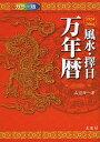 風水・擇日万年暦 1924〜2064 カラー版/山道帰一【2500円以上送料無料】