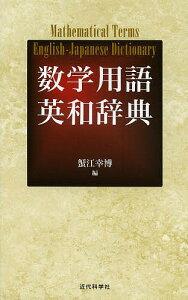 数学用語英和辞典/蟹江幸博【合計3000円以上で送料無料】
