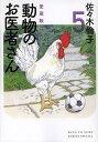 動物のお医者さん 5 愛蔵版/佐々木倫子【合計3000円以上で送料無料】