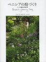 ベニシアの庭づくり ハーブと暮らす12か月/ベニシア・スタンリー・スミス/竹林正子