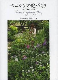 ベニシアの庭づくり ハーブと暮らす12か月/ベニシア・スタンリー・スミス/竹林正子【合計3000円以上で送料無料】
