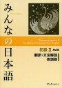 みんなの日本語初級2翻訳・文法解説英語版/スリーエーネットワーク【合計3000円以上で送料無料】