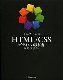 作りながら学ぶHTML/CSSデザインの教科書/高橋朋代/森智佳子