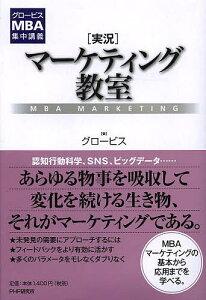 〈実況〉マーケティング教室 MBA MARKETING/グロービス【3000円以上送料無料】