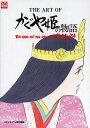 THE ART OFかぐや姫の物語/スタジオジブリ【合計3000円以上で送料無料】