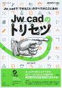 Jw_cadのトリセツ Jw_cadの「できること」のすべてがここにある!/ObraClub【合計3000円以上で送料無料】