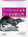 Pythonによるデータ分析入門 NumPy、pandasを使ったデータ処理/WesMcKinney/小林儀匡/鈴木宏尚【2500円以上送料無料】