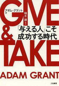 GIVE & TAKE「与える人」こそ成功する時代/アダム・グラント/楠木建【合計3000円以上で送料無料】