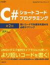C#ショートコードプログラミング 短いコードで生産性を高める必修テクニック/川俣晶【2500円以上送料無料】