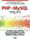 PHP+MySQLマスターブック/永田順伸【2500円以上送料無料】