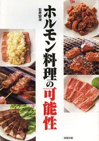 ホルモン料理の可能性/石井宏治/レシピ【合計3000円以上で送料無料】