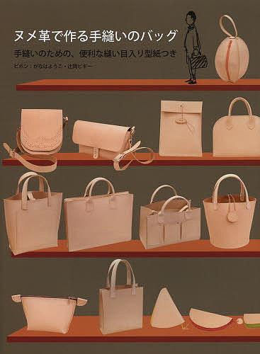 【100円クーポン配布中!】ヌメ革で作る手縫いのバッグ 手縫いのための、便利な縫い目入り型紙つき/ピポン
