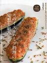 スパイス&ハーブ料理の発想と組み立て 調合家が提案する新しい使い方とオリジナルレシピ/日沼紀子【2500円以上送料無料】