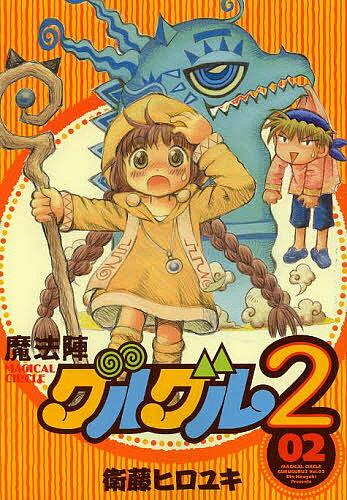 魔法陣グルグル2 2/衛藤ヒロユキ