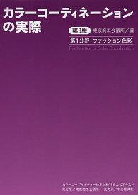 カラーコーディネーションの実際 カラーコーディネーター検定試験1級公式テキスト 第1分野/東京商工会議所【合計3000円以上で送料無料】