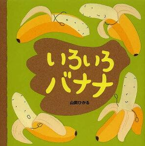 いろいろバナナ/山岡ひかる/子供/絵本【合計3000円以上で送料無料】