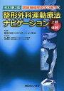 関節機能解剖学に基づく整形外科運動療法ナビゲーション 上肢・体幹/整形外科リハビリテーション学会【合計3000円以…