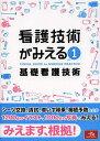 看護技術がみえる vol.1/医療情報科学研究所【2500円以上送料無料】