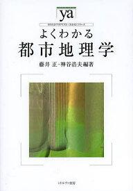 よくわかる都市地理学/藤井正/神谷浩夫