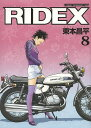 RIDEX 8/東本昌平【2500円以上送料無料】