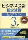 ビジネス会計検定試験公式テキスト3級/大阪商工会議所【2500円以上送料無料】