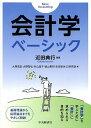会計学ベーシック/近田典行/大塚浩記【2500円以上送料無料】