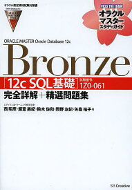 ORACLE MASTER Oracle Database 12c Bronze〈12cSQL基礎〉完全詳解+精選問題集 試験番号:1Z0−061/西昭彦/飯室美紀/鈴木佐和【合計3000円以上で送料無料】