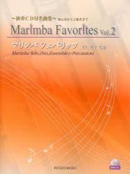 マリンバフェバリッツ 演奏CD付名曲集 Vol.2/野口道子【2500円以上送料無料】