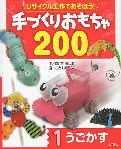 リサイクル工作であそぼう!手づくりおもちゃ200 1【3000円以上送料無料】