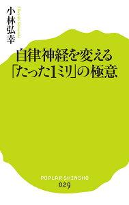 自律神経を変える「たった1ミリ」の極意/小林弘幸【合計3000円以上で送料無料】
