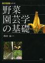 野菜園芸学の基礎/篠原温【2500円以上送料無料】