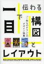 一目で伝わる構図とレイアウト 「1枚ものチラシ」のデザイン特集【2500円以上送料無料】
